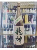 龍神 純米原酒 瓶燗火入 1.8L