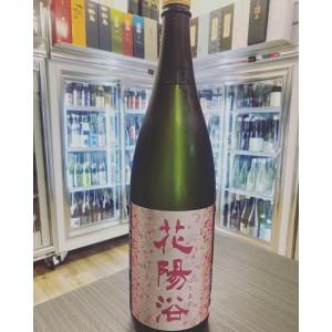 花陽浴 純米吟醸 備前雄町 生原酒 1800ML