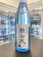 雅山流 影の伝説 雄町 純米吟醸 無濾過生原酒 1800ML