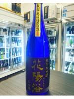 花陽浴 純米大吟醸 雫 山田錦40% 生原酒 1800ML
