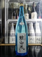 雅山流 大吟醸 如月 1.8L