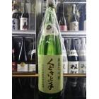 くどき上手 純米大吟醸 東北清酒鑑評会 純米の部 出品酒 1.8L