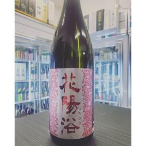 花陽浴 純米吟醸 山田錦 生原酒 1.8L