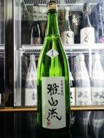 雅山流 葉月 純米吟醸 無濾過 1.8L