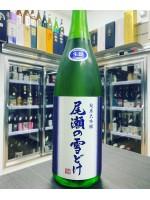 尾瀬の雪どけ 純米大吟醸 生詰 1800ML