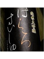 白露垂珠 純米大吟醸 ウルトラ33 無濾過原酒720ml