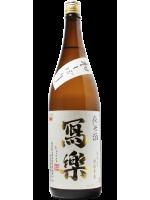 寫樂 純米酒 生酒 720ml