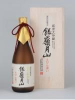 銀嶺月山 純米大吟醸「斗びん囲い」 720ML