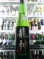 龍神 吟醸生詰 隠し酒 1800ML