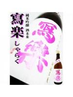 冩楽 純米吟醸 酒未来 1.8L