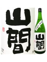 山間 純米吟醸 28BY仕込10号 中採り直詰め原酒 1.8L