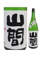 山間 14号 純米吟醸 無濾過生原酒 720ml