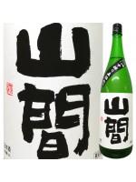 山間 14号 純米大吟醸 中取無濾過原酒 1.8L